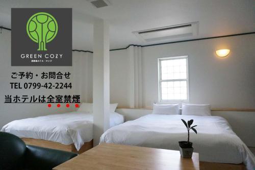 Awajishima Hotel Lodge GREEN COZY Awajishima Hotel Lodge GREEN COZY