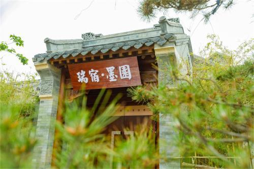 Ruisu•Moyuan Hotel