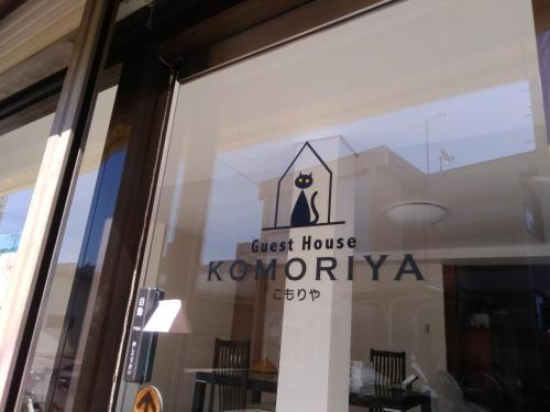 guest house komoriya