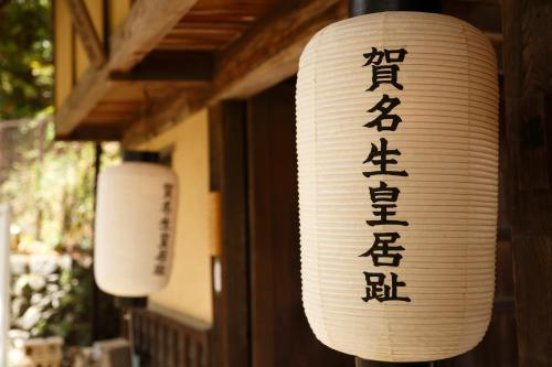 重要文化財 賀名生旧皇居