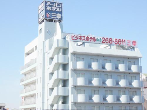 城市三光酒店 Urban Hotel Sanko