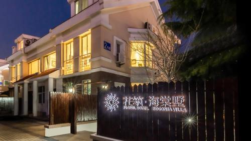 Floral Hotel � Begonia Villa Qingdao