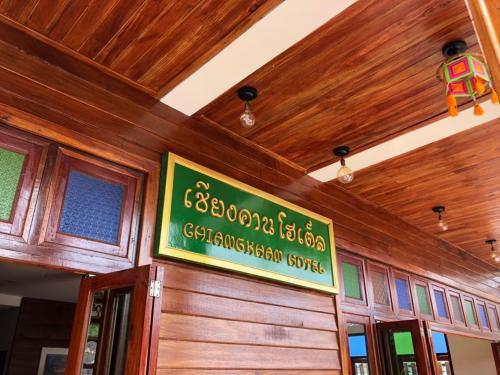 Chiangkhan Hotel Chiangkhan Hotel