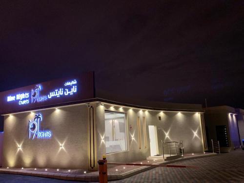 A-HOTEL.com - شاليهات ناين نايتس للعوائل, الشاليه, Ahad Rafidah, المملكة العربية السعودية - السعرالحجز عبر الإنترنت
