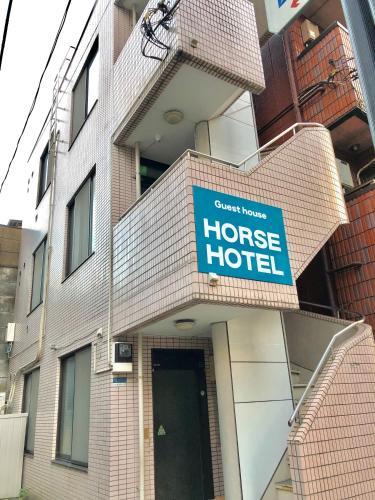 ホース ホテル