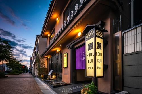 京都空酒店