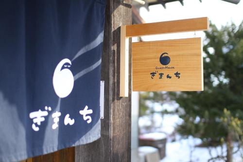 Guest House Gimanchi