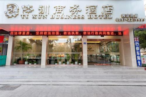 . Ti Xun Business Hotel