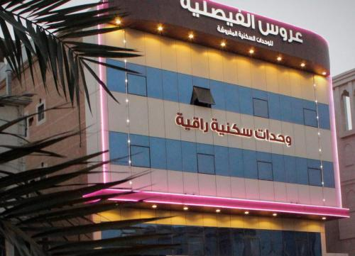 Aros Al Faisaliah Furnished Units