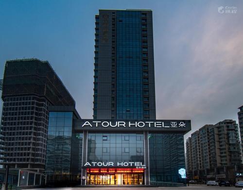 Atour Hotel Qingdao West Coast Tangdaowan Park Branch