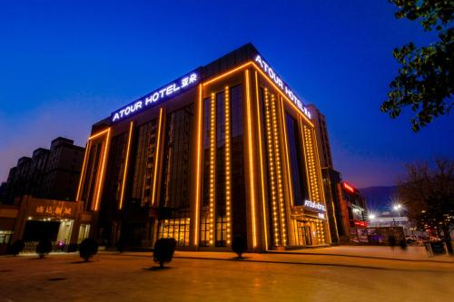 Atour Hotel  Tianshui Hige Speed Railway South Xihuang Avenue