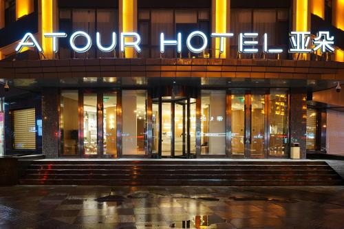 Atour Hotel Jilin Beijing Road Branch