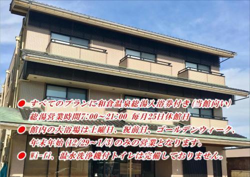 賽克索旅館 Seikaiso