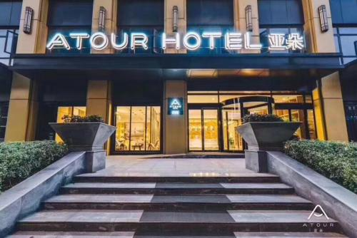 Atour Hotel  Changzhou Dinosaur Park