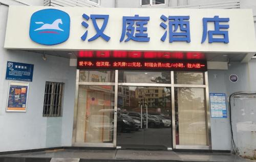 Hanting Express Guangzhou Changlong North