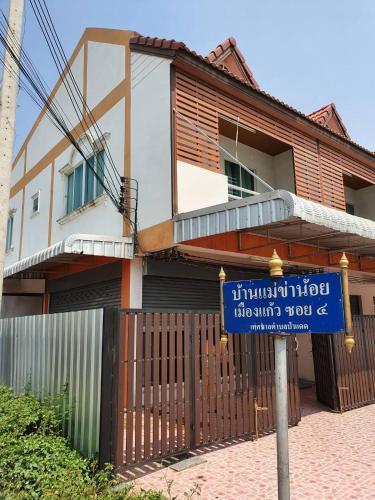 TownHouse Ban Mae Kha Noi TownHouse Ban Mae Kha Noi