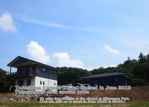 . Yakushima Cottage Kukai