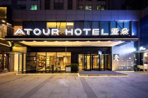 Atour Hotel  Shenyang Olympic Sports Yingpan Street