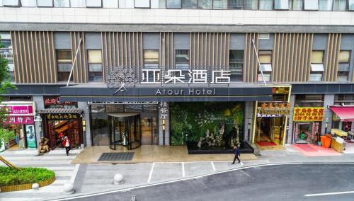 Atour Hotel  Guiyang North Railway Station