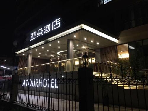 Atour Hotel  Ji'nan Gaoxin Qilu Soft Park