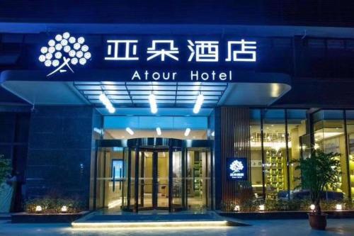 Atour Hotel  Linyi Municipal Government