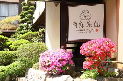 Besshoonsen Nanjyo Ryokan