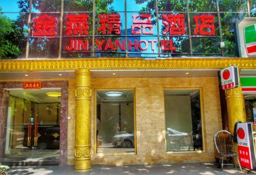 Guangzhou Jinyan Boutique Hotel