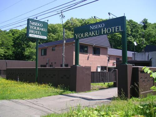 니세코 유라쿠 호텔