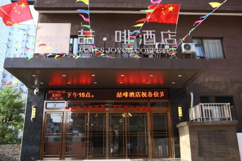 James Joyce Coffetel  Xi'an Terracotta Warriors Huaqing Pool