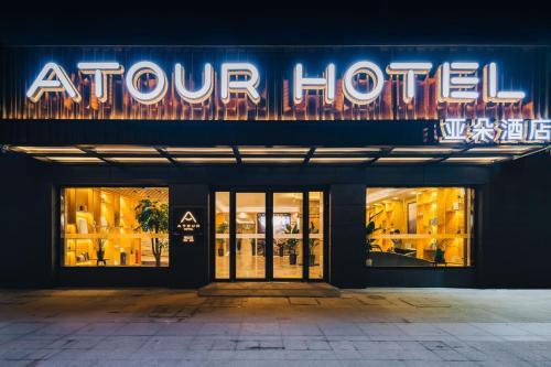 Atour Hotel Wuxi Changjiang North Road Branch