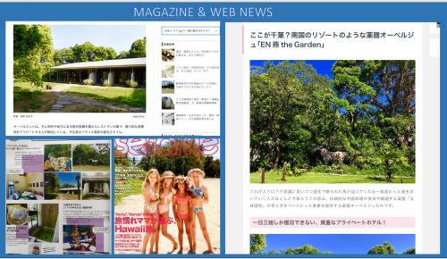 EN 燕 The Garden image