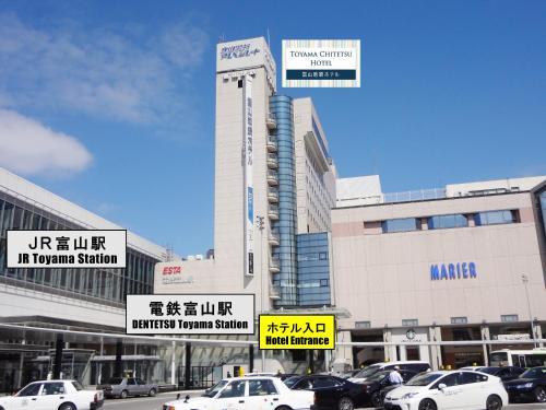 富山希泰茨酒店 Toyama Chitetsu Hotel