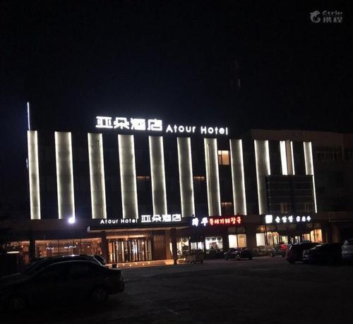 Atour Hotel  Yantai South Railway Station