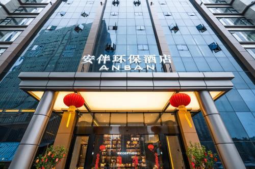 Anban Hotel Shenzhen