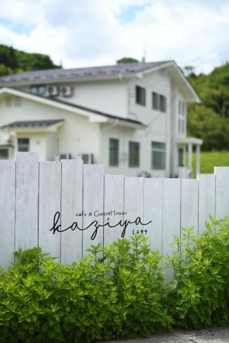 café&GuestHouse kaziya
