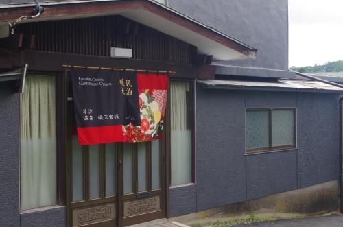 草津温泉 ゲストハウス暁天