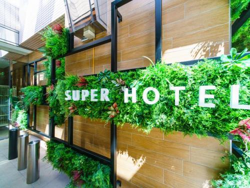 池袋站北口乐活超级酒店