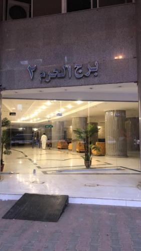 Makarem Ajyad Makkah Hotel - Mecca - book your hotel with ViaMichelin