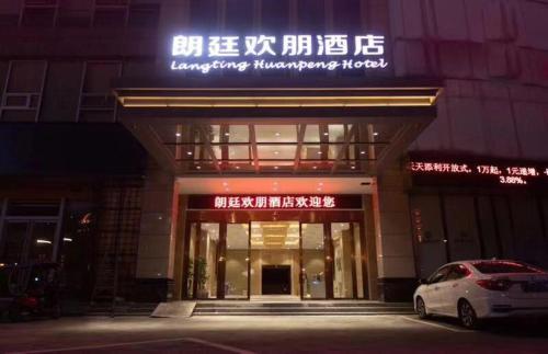 . Langting Huanpeng Hotel