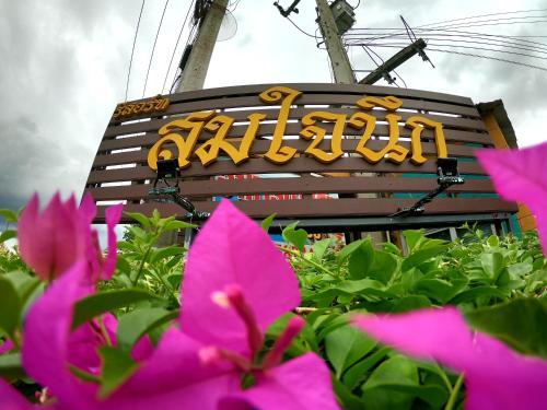 Somjainuk Resort 2 Somjainuk Resort 2