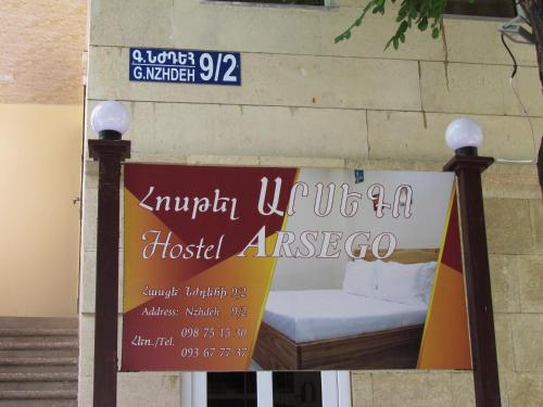 Arsego Hostel - Photo 6 of 42