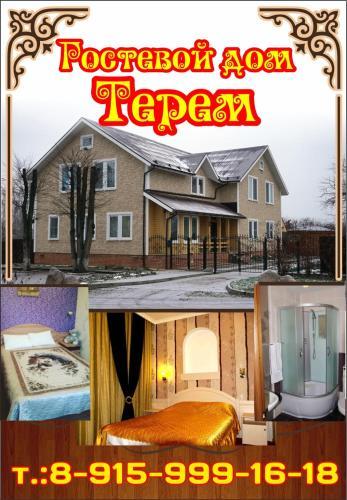 Terem Guest House