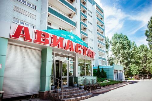 . Hotel Aviastar