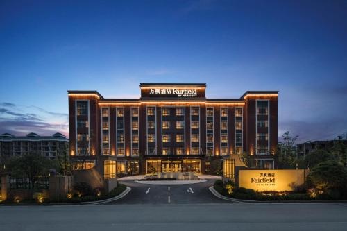 . Fairfield by Marriott Jingdezhen