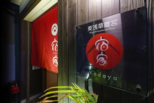 Syukuya Higashi Asakusa Rikyu / Vacation STAY 46794