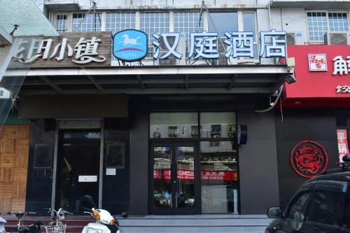 Hanting Express Handan Ling Xibei Avenue