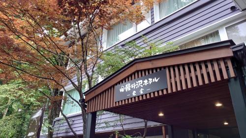Kyu Karuizawa Hotel Shinonome