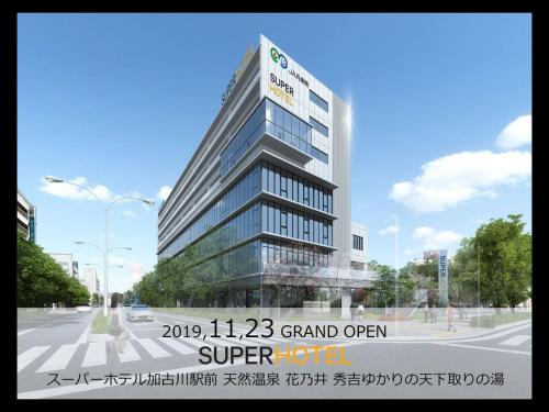 Super Hotel Kakogawa Ekimae