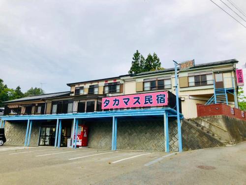 タカマス民宿