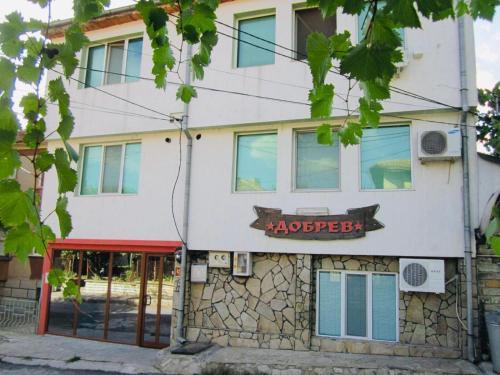 Guest House Dobrev - Hotel - Kŭrdzhali